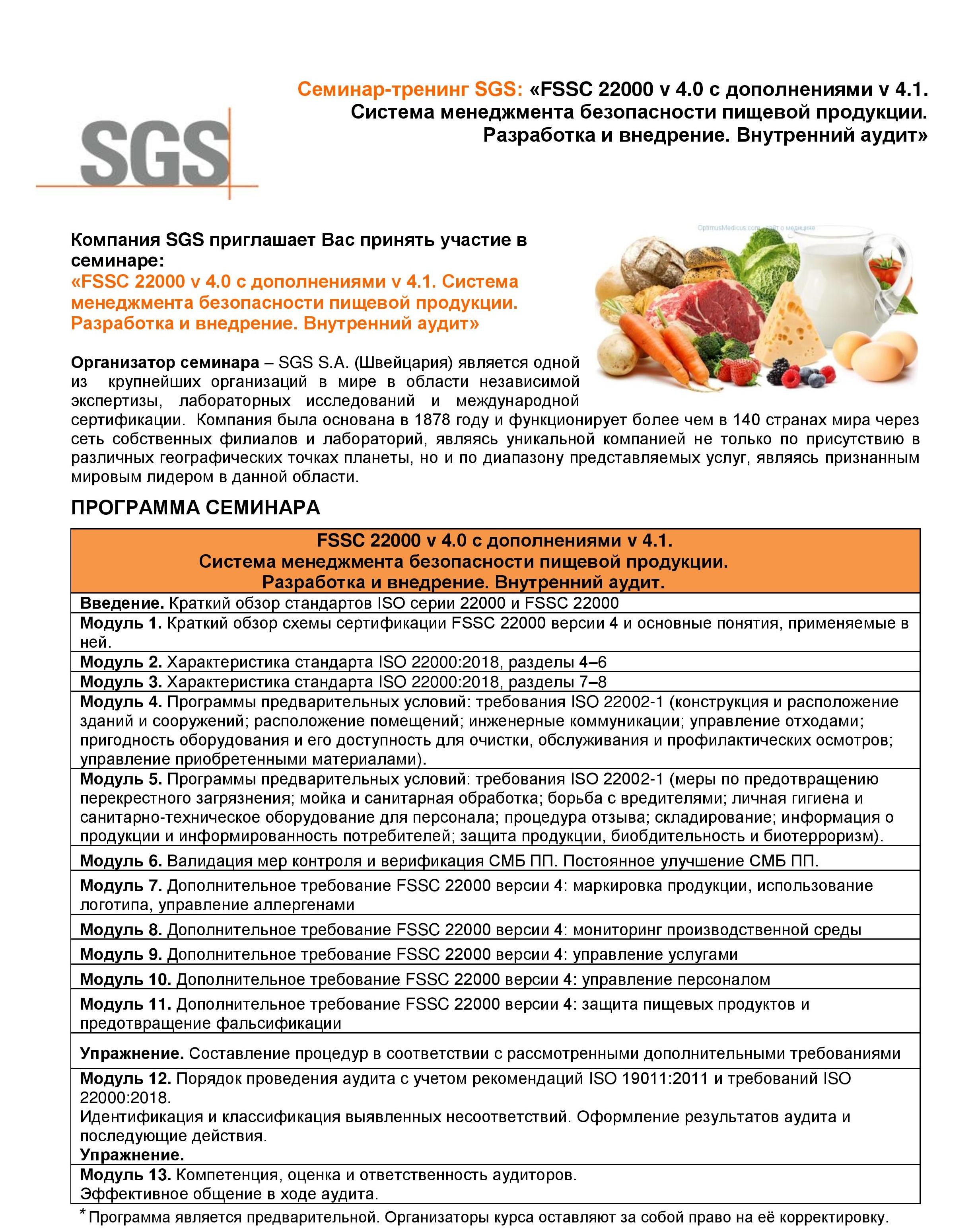 SGS Беларусь – FSSC 22000 v 4 0 с дополнениями v 4 1  Система